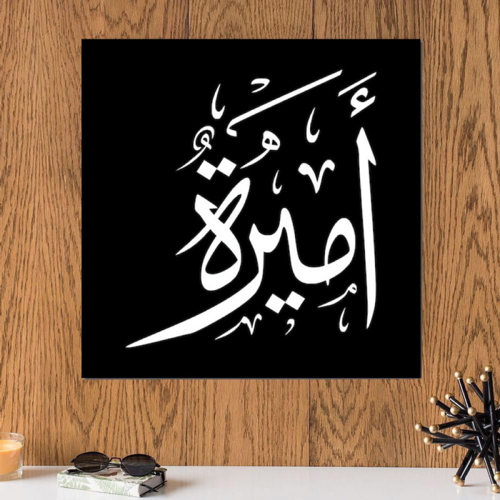 لوحة باسم اميره خشب ام دي اف مقاس 30x30 سنتيمتر