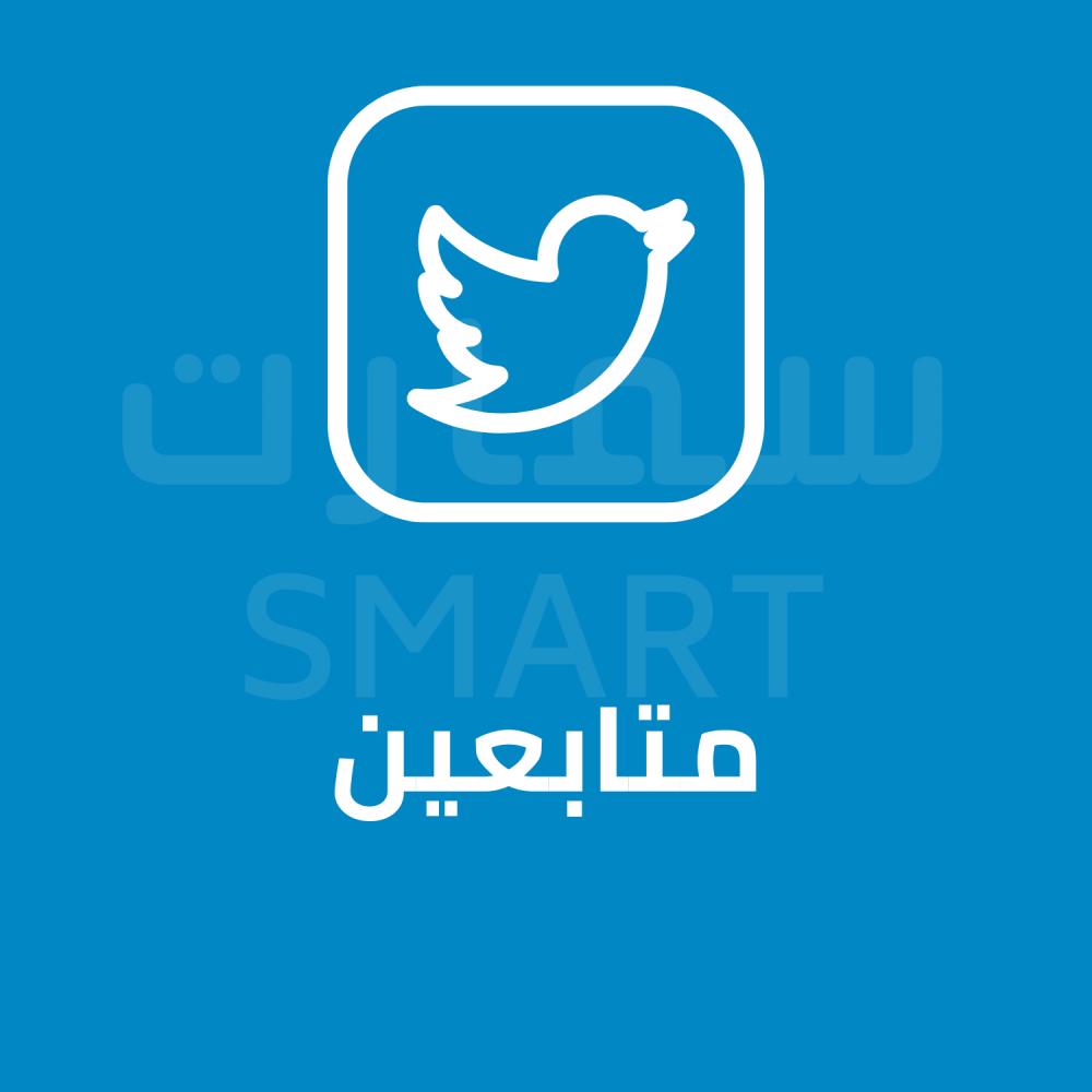 متابعين تويتر اجانب