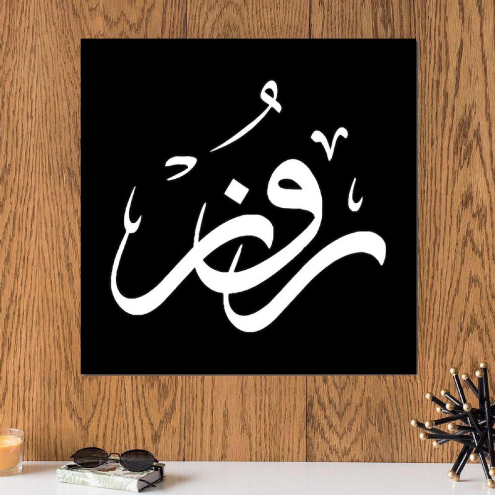 لوحة باسم روز خشب ام دي اف مقاس 30x30 سنتيمتر
