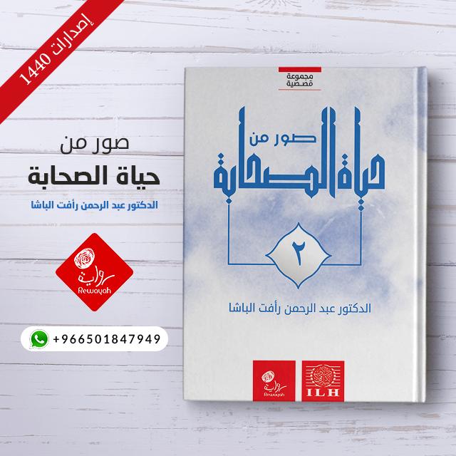 صور من حياة الصحابة رضوان الله عليهم 2 د عبدالرحمن رأفت باشا