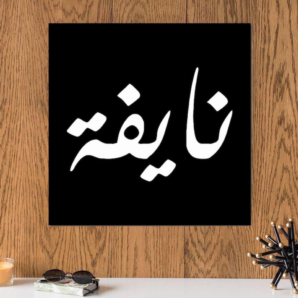 لوحة باسم نايفه خشب ام دي اف مقاس 30x30 سنتيمتر