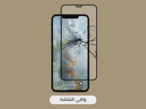 حماية الشاشة