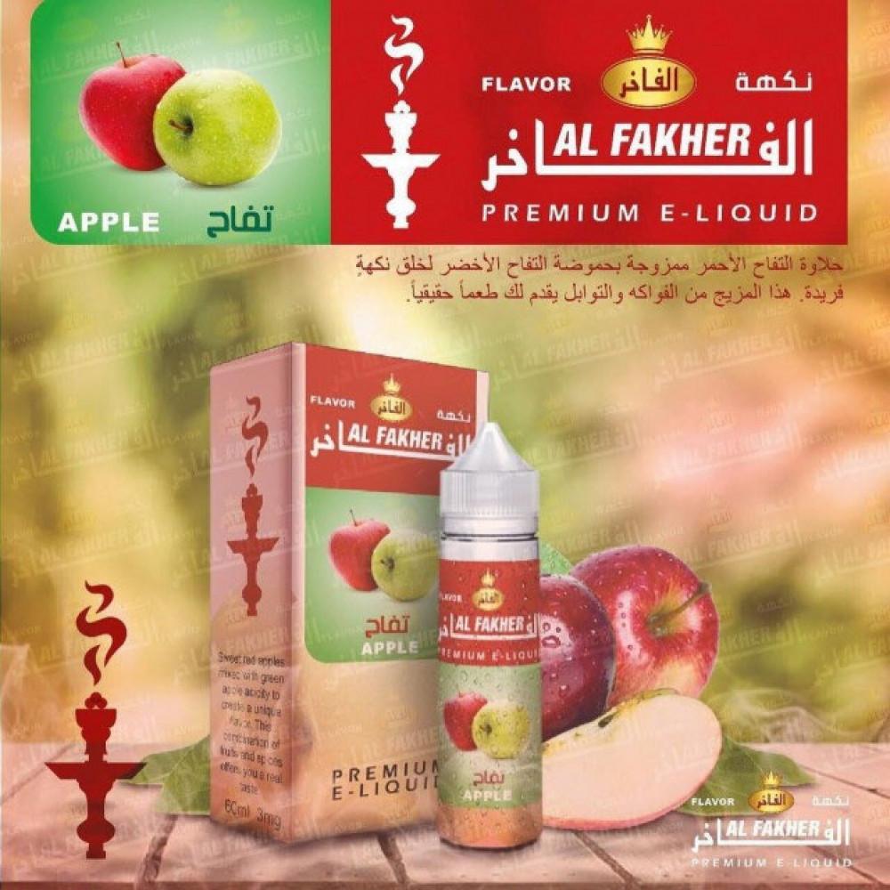 نكهة تفاحتين الفاخر - 60ML