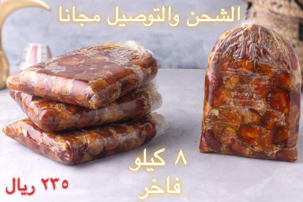 تمر مجروش ملكي - بكج 8 كيلو - تمور باسار