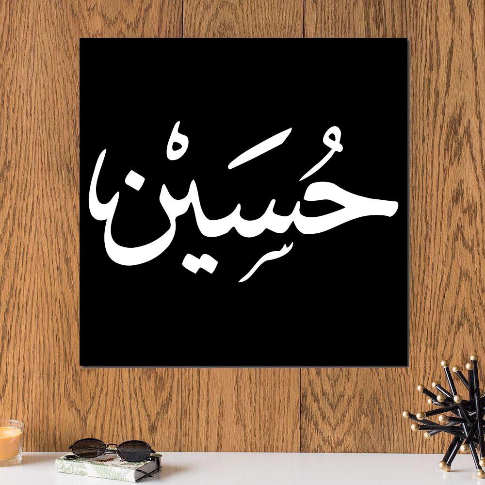 لوحة باسم حسين خشب ام دي اف مقاس 30x30 سنتيمتر