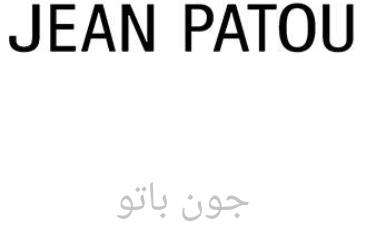 جون باتو