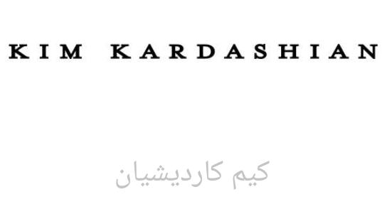 كيم كارديشيان