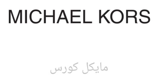 مايكل كورس