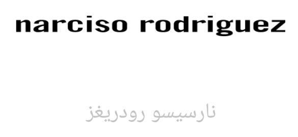 نارسيسو رودريغز