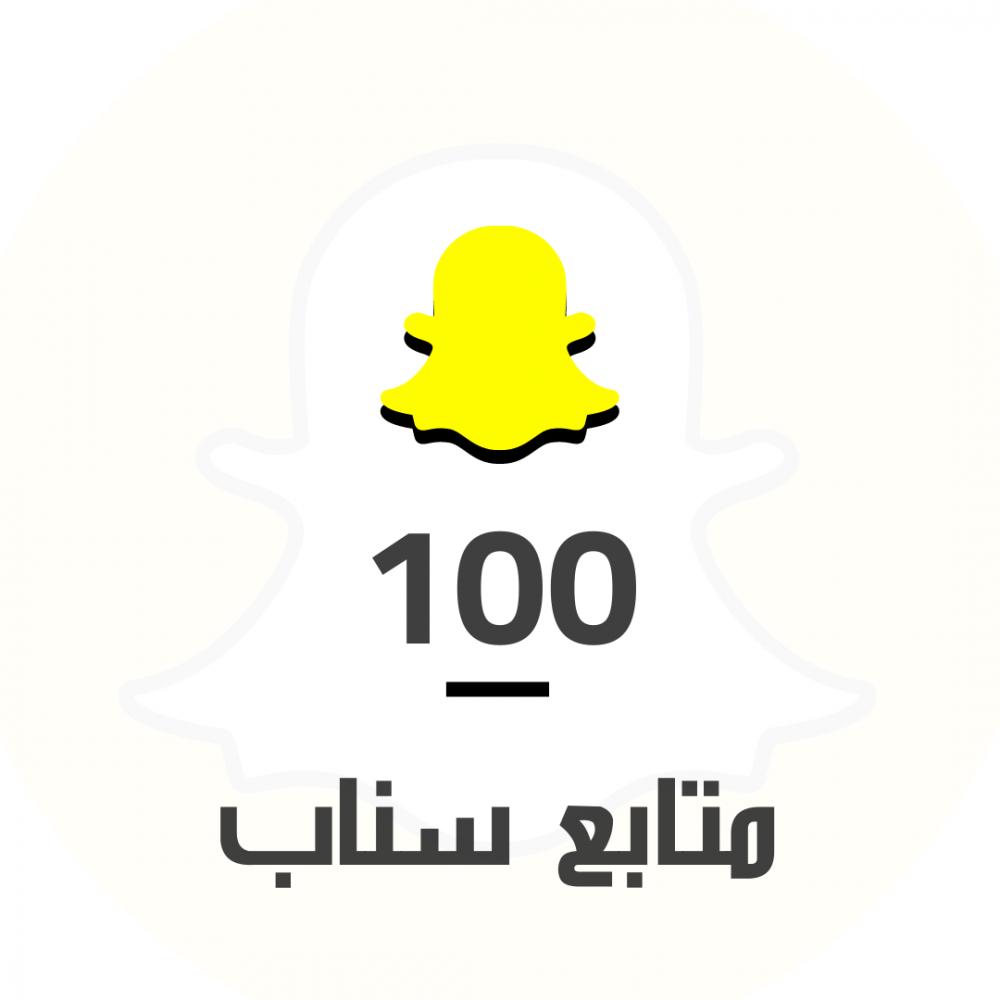 100 متابع سناب شات