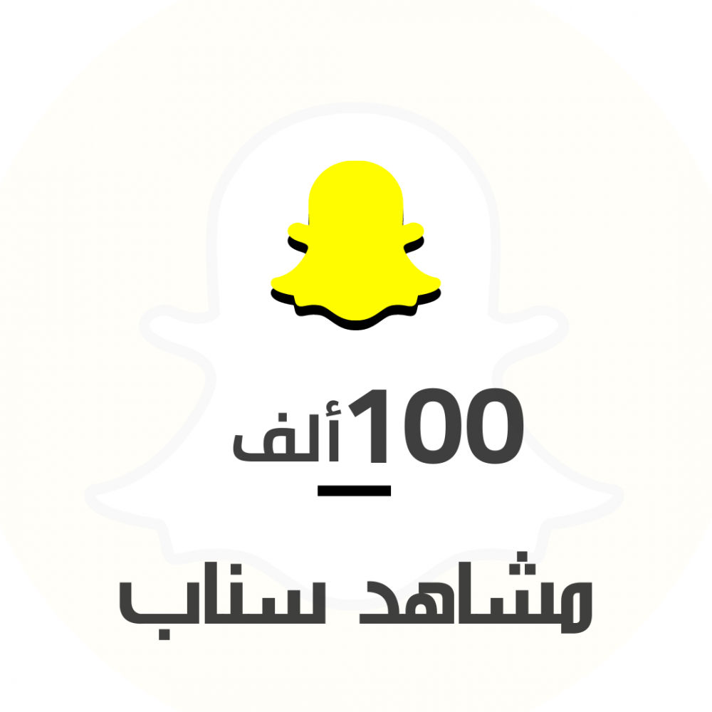 100ألف مشاهد سناب شات