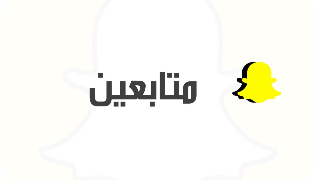 متابعين سناب