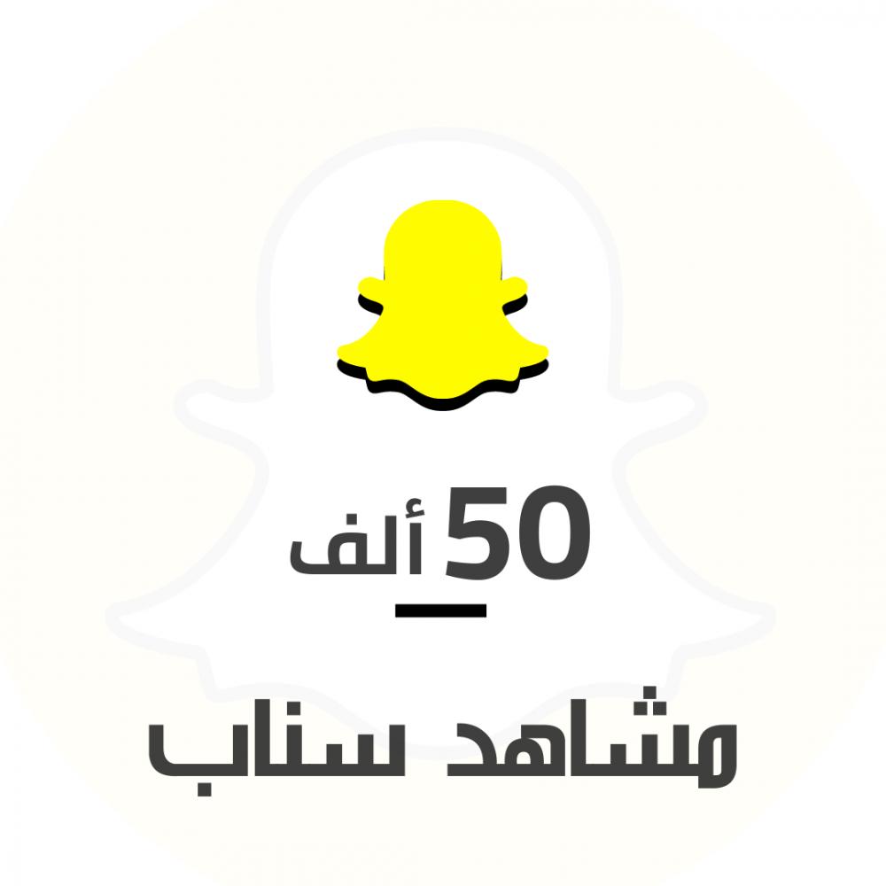 50ألف مشاهد سناب شات