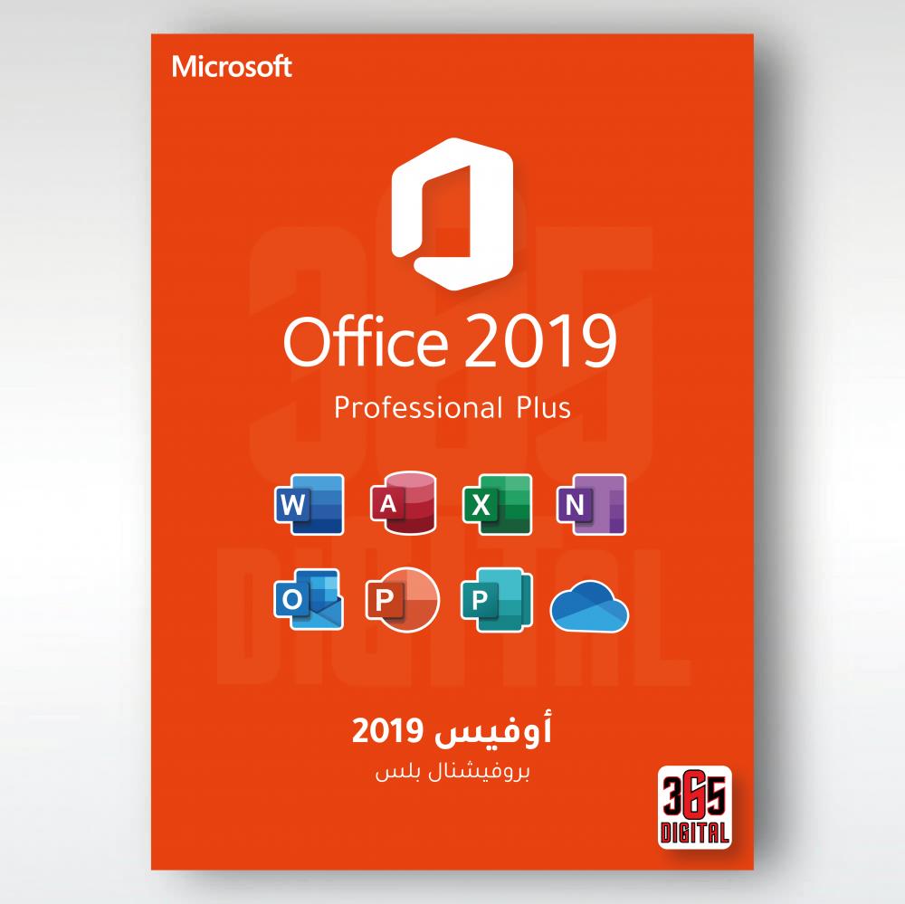 مايكروسوفت اوفيس برو بلس 2019