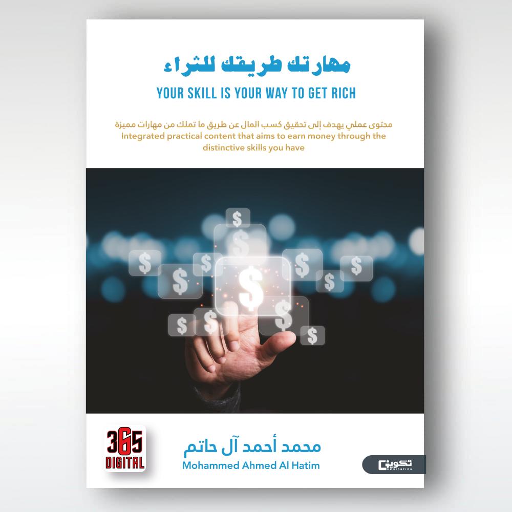 مهارة مشروع تجارة الكترونية كتب رقمية