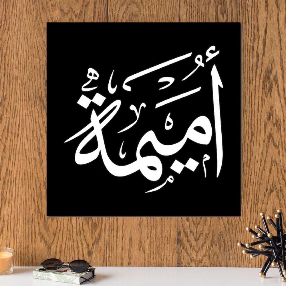 لوحة باسم اميمه خشب ام دي اف مقاس 30x30 سنتيمتر