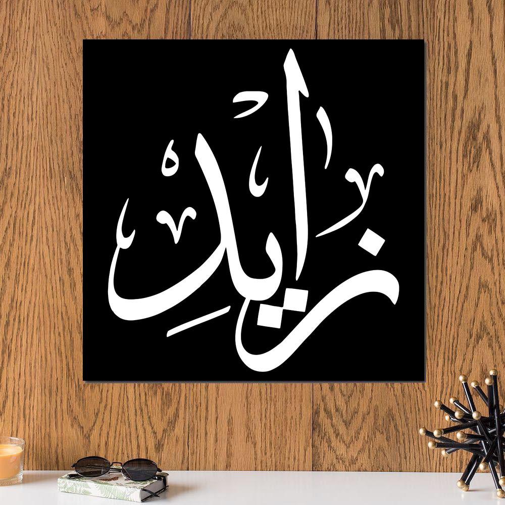 لوحة باسم زايد خشب ام دي اف مقاس 30x30 سنتيمتر