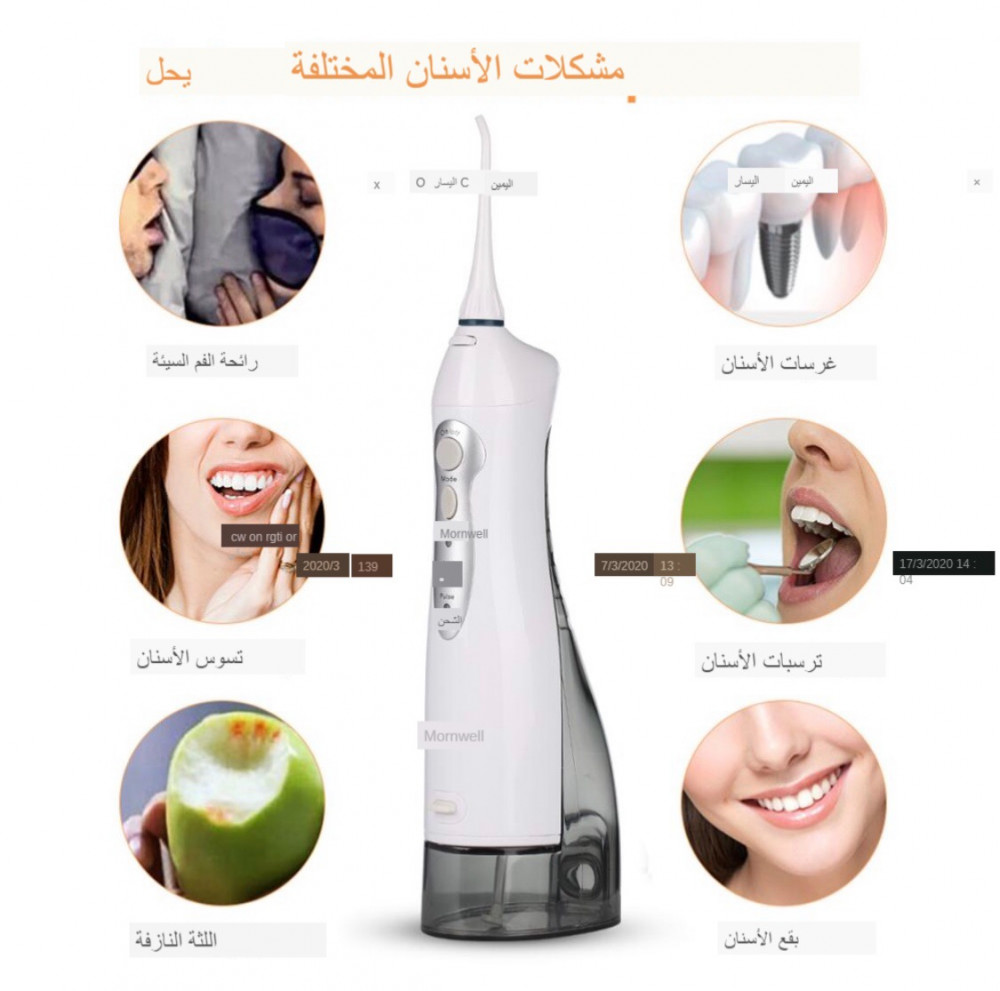 جهاز الخيط المائي لتنظيف الاسنان  تنظيف الاسنان بالماء و ازالة الاكل