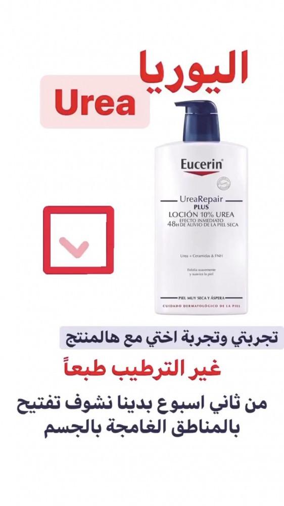 لوشن اليوريا للبشرة الجافة علاج جلد الدجاجة لوشن مفتح للبشرة Eucerin