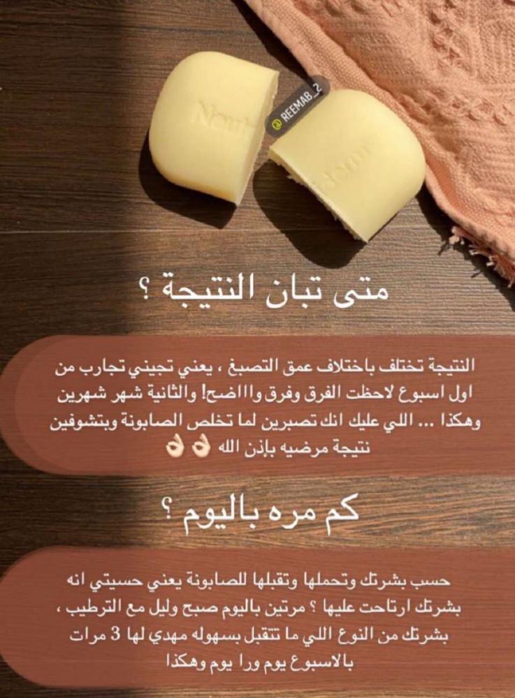 صابونة ازالة البقع و تصبغات البشرة نيوتريديرم صابونه لتصبغات البشرة