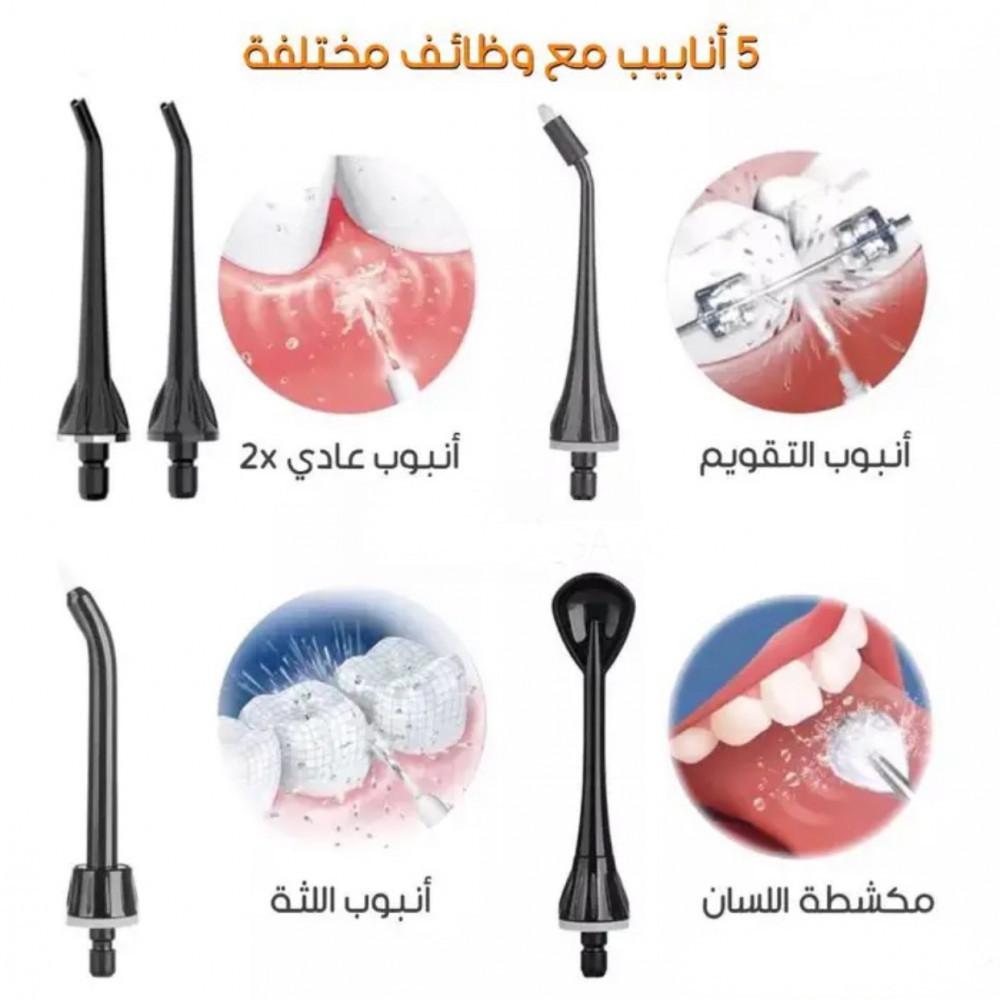 تنظيف اللسان و الاسنان