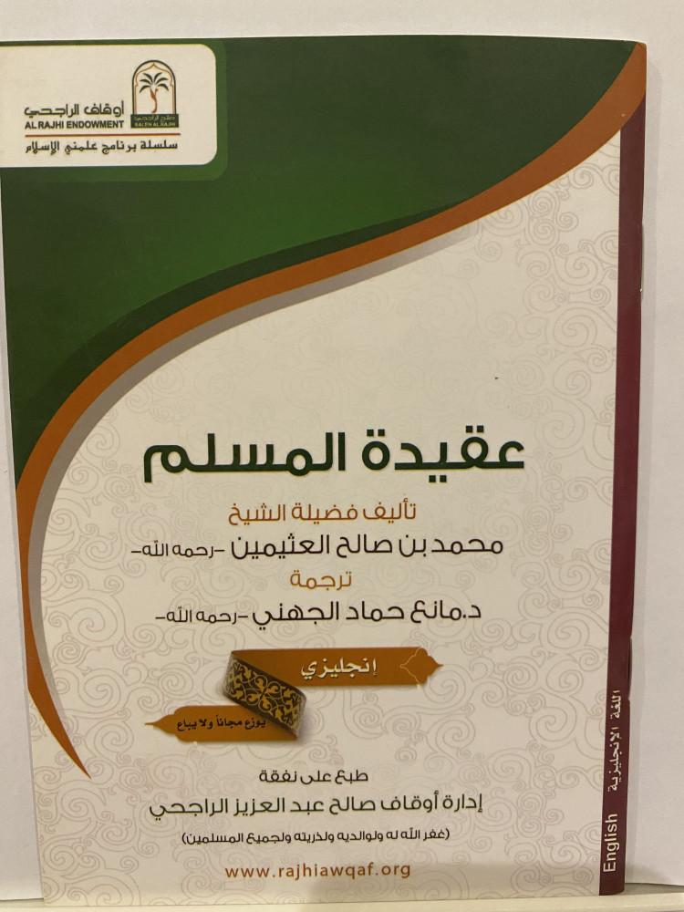 عقيدة المسلم - انجليزي