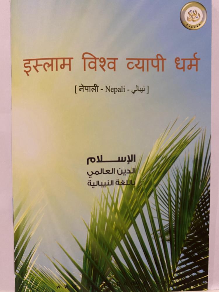 الإسلام الدين العالمي - نيبالي