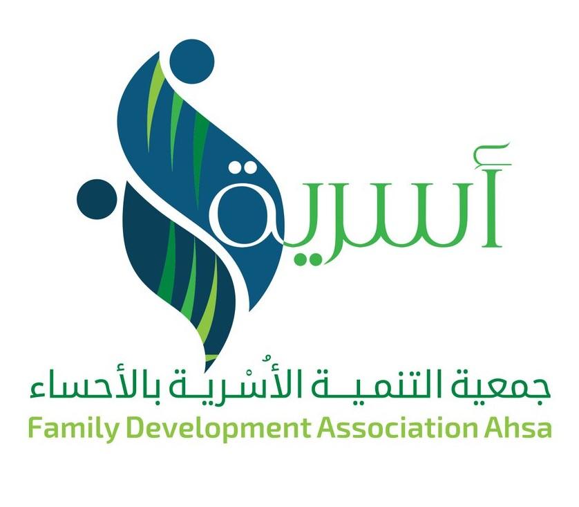 جمعية التنمية الأسرية
