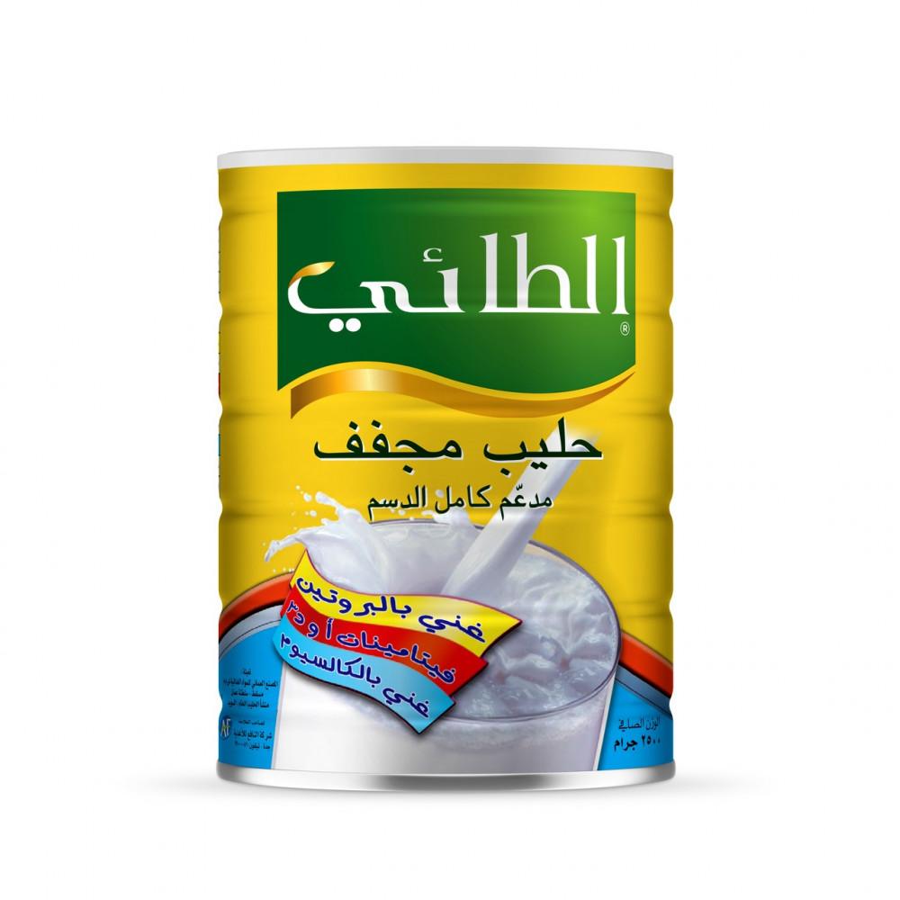الطائي - حليب مجفف مدعم كامل الدسم 2500 جرام