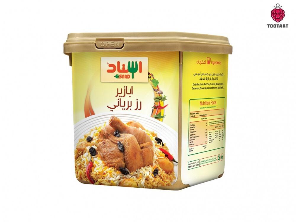 Beryani Rice Spices 200g- ابازير رز برياني Tootaat