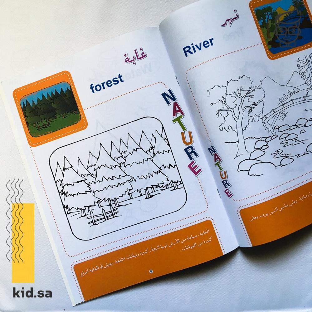 كتاب تلوين الطبيعة للاطفال نهر غابة
