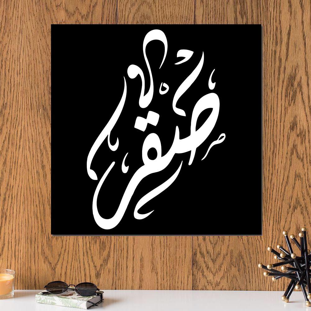 لوحة باسم صقر خشب ام دي اف مقاس 30x30 سنتيمتر