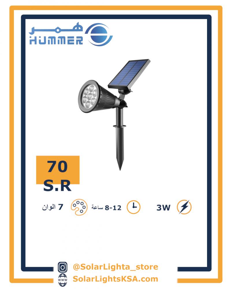 طاقة شمسيه غرس صغير 7 الوان