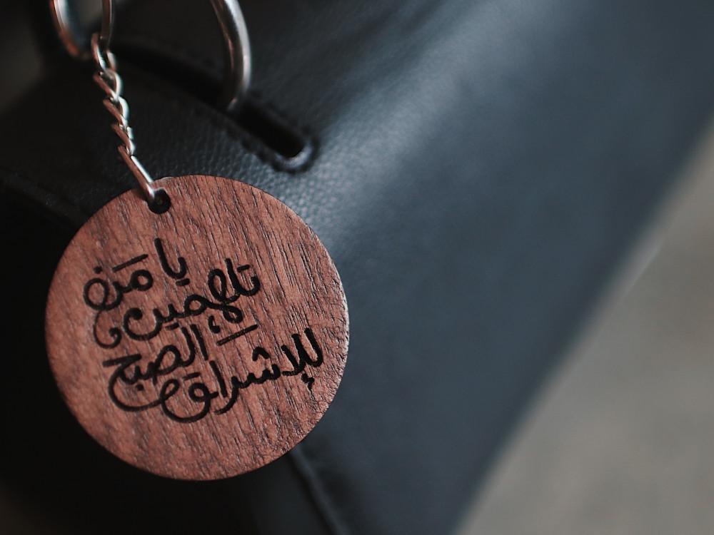 هدية مدالية سيارة يامن تلهمين الصبح للإشراق