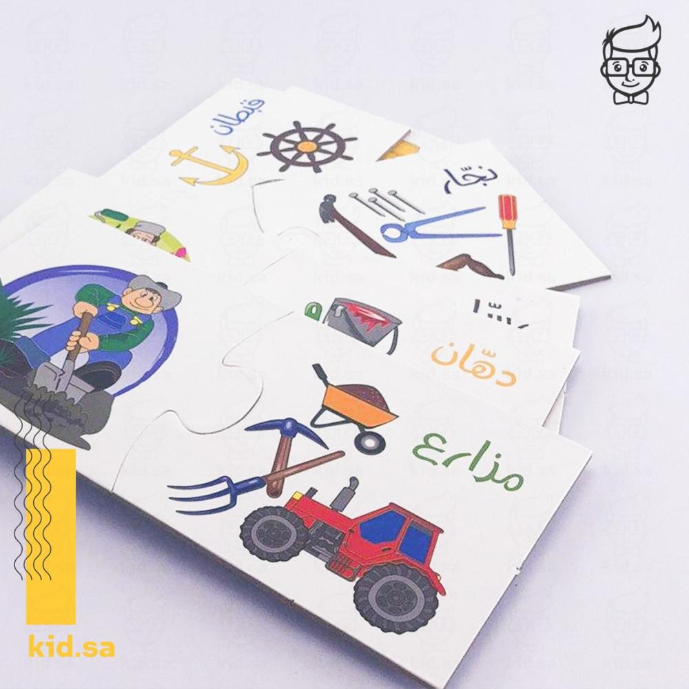 المهن باللغة العربية