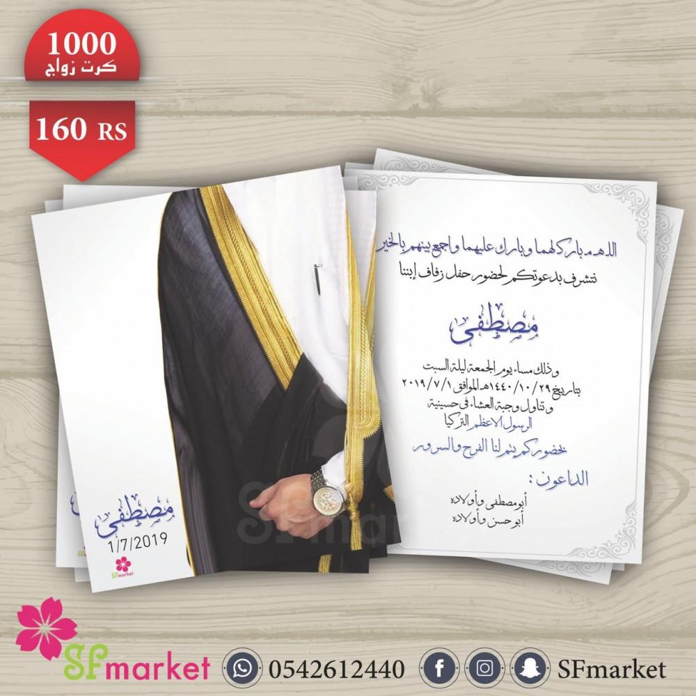 عرض تصميم وطباعة كروت الزواج 006 - اس اف ماركت