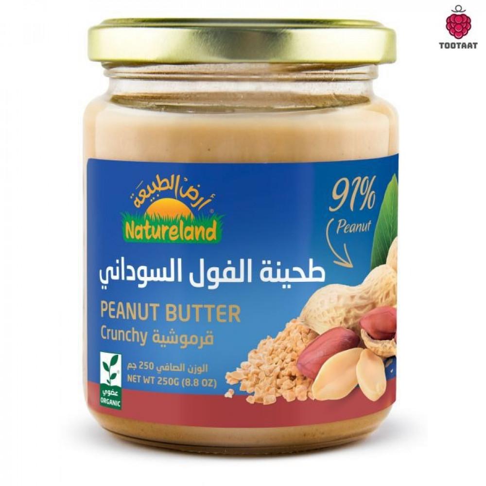 طحينة الفول السودانى قرموشية Crunchy Peanut Butter