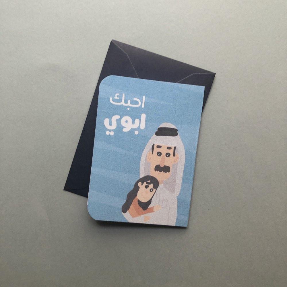 بطاقة احبك ابوي
