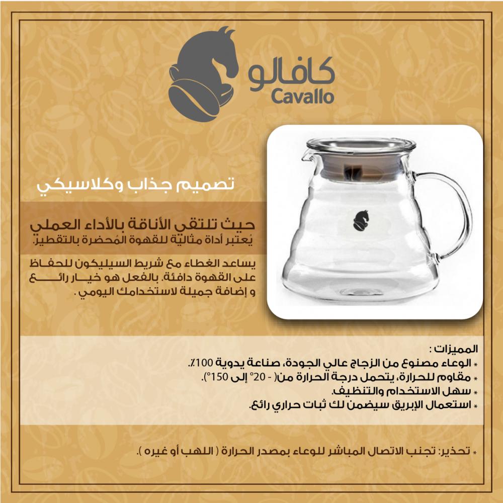 إبريق الخدمة للقهوة المقطرة-