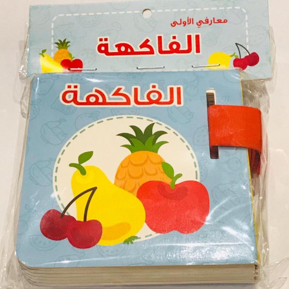 معارفي الأولى الفاكهة
