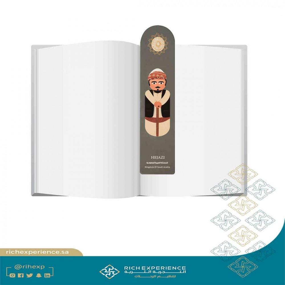 فاصل كتاب العمدة  Omdah Bookmark
