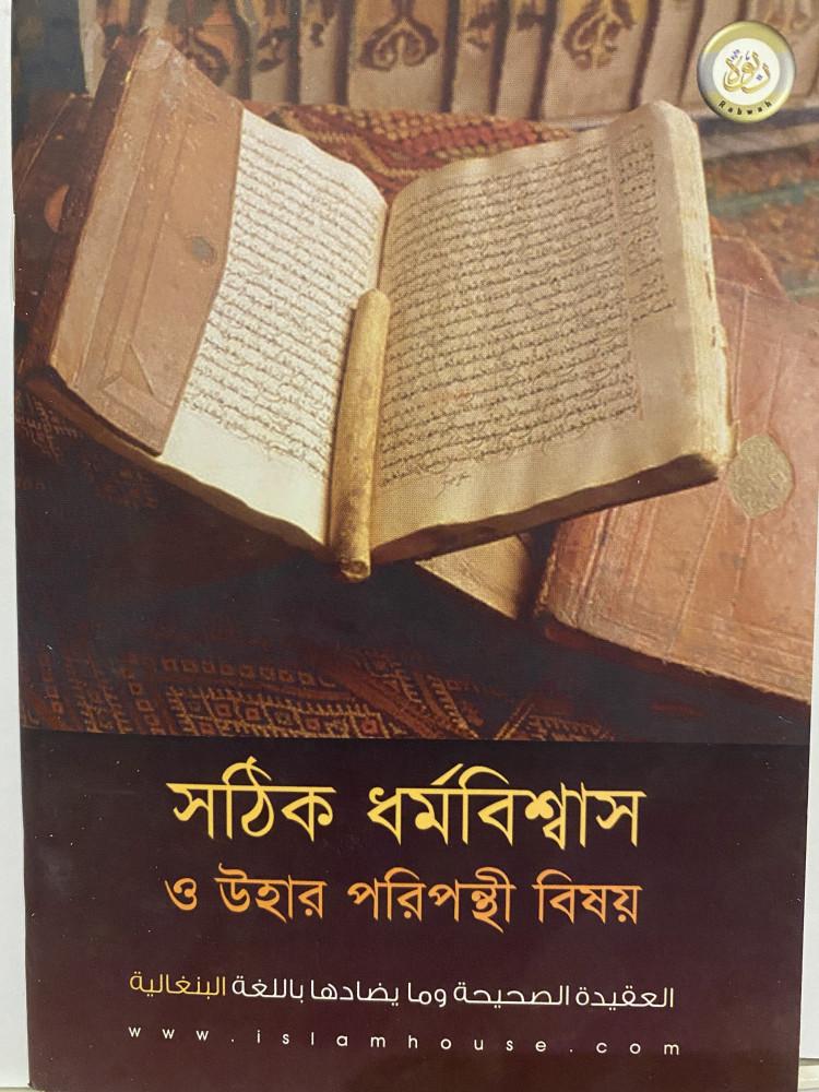 العقيدة الصحيحة وما يضادها - بنغالي