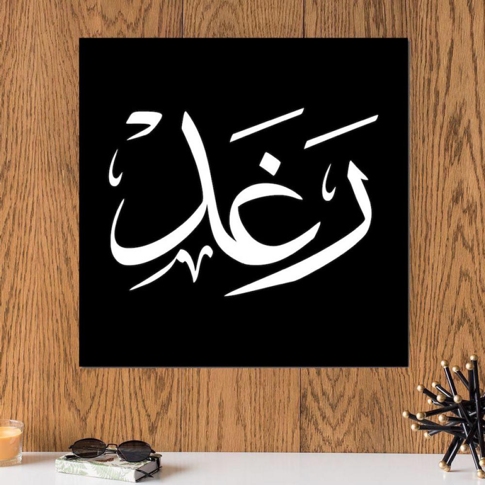 لوحة باسم رغد خشب ام دي اف مقاس 30x30 سنتيمتر