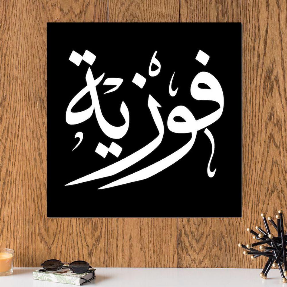لوحة باسم فوزيه خشب ام دي اف مقاس 30x30 سنتيمتر
