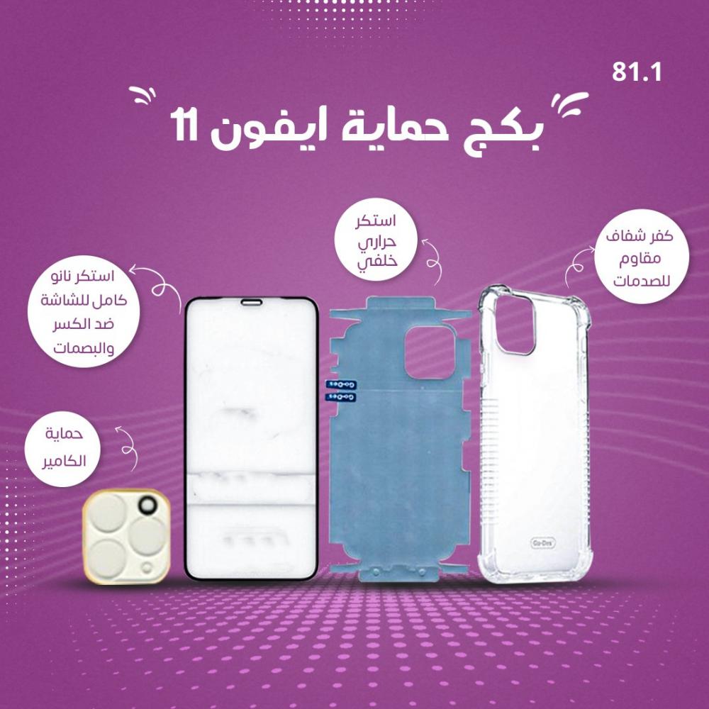 بكج حماية ايفون 11 - شاشة حماية ايفون 11