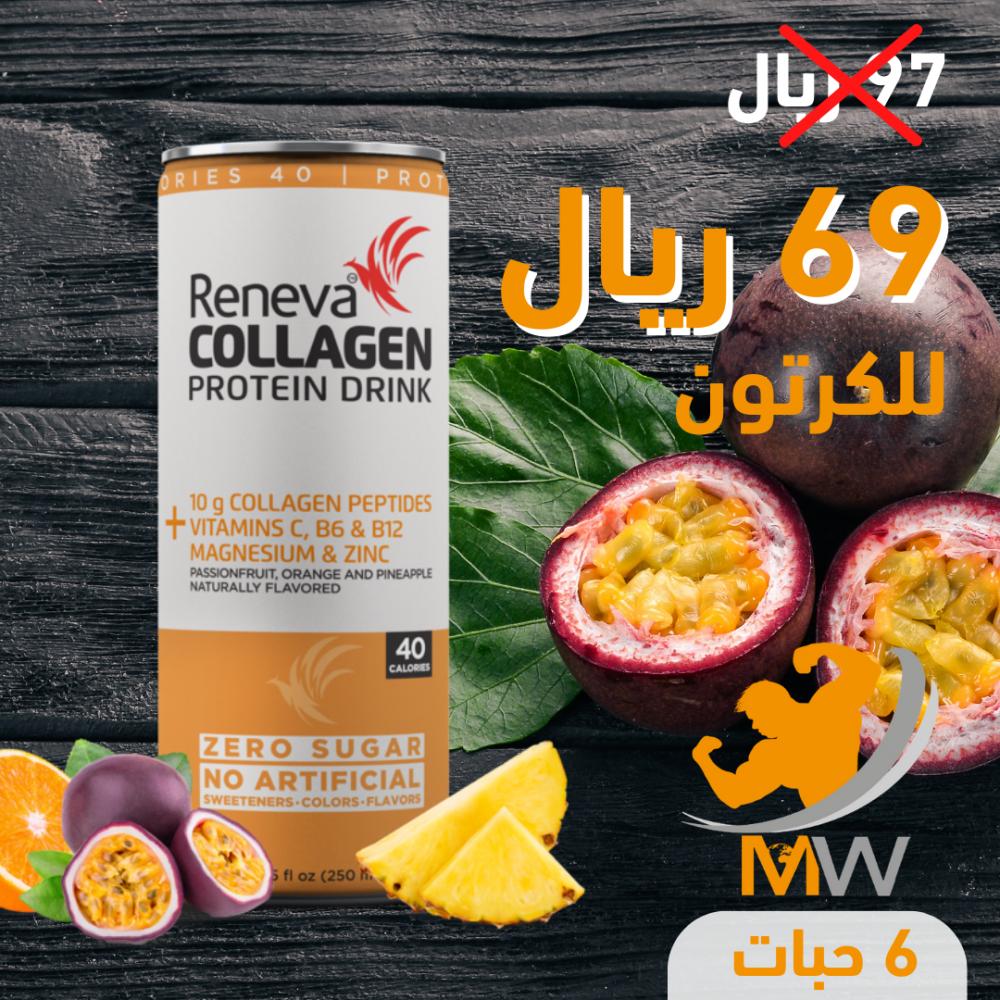 مشروب الكولاجين بالفواكة 6 حبات عالم العضلات مكملات غذائية