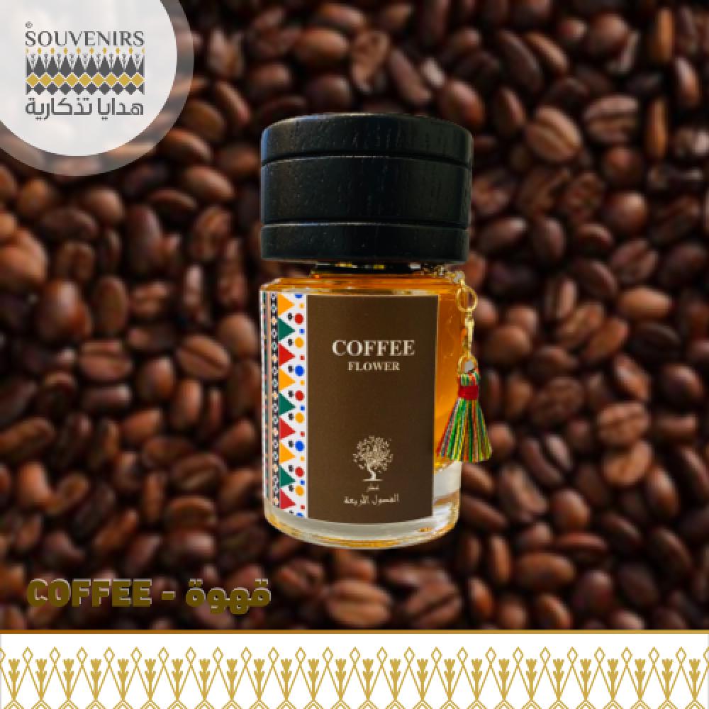 عطر القهوة - COFFEE FLOWER