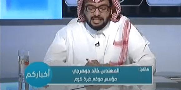 لقاء مؤسس خبرة.كوم م. خالد جوهرجي في برنامج أخباركم
