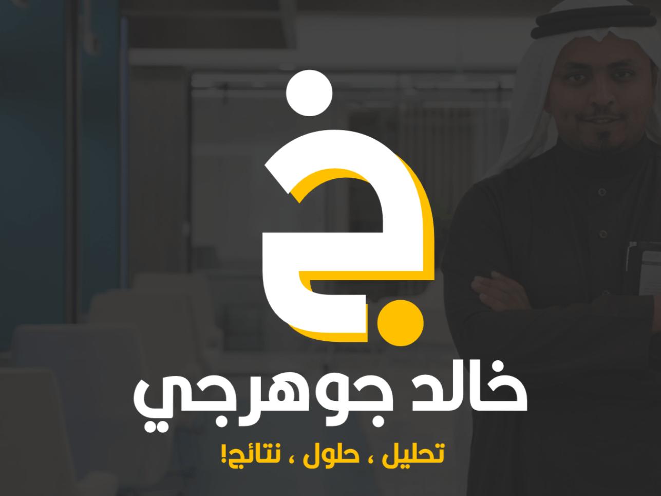 مقالات م. خالد جوهرجي عن الاستعداد الوظيفي