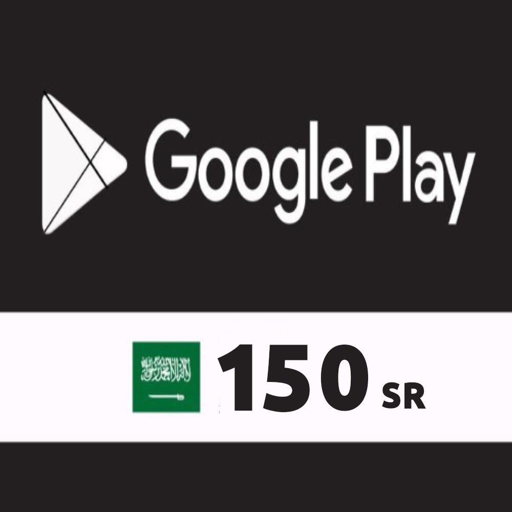 جوجل بلاي سعودي 150 ريال